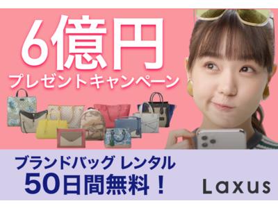 中毒性高すぎ?!ブレイク女優の奈緒さんが『ラクサス』新CMで「クセ強ダンス」を披露!あざとかわいいドヤ顔でブランドバッグを借りホーダイ!
