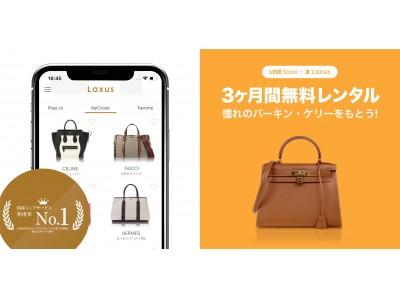 """ブランドバッグ使い放題アプリ「ラクサス」がLINEの新サービス「LINE Score」と共同で""""日常をちょっと豊かにする""""キャンペーンを開始。"""