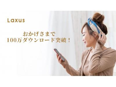 コロナ禍でもご支持いただき、Laxusアプリ100万ダウンロード突破!LINEスコアもローンチ1周年!お祝いして約60日無料でバッグが使えるコラボキャンペーン実施中!