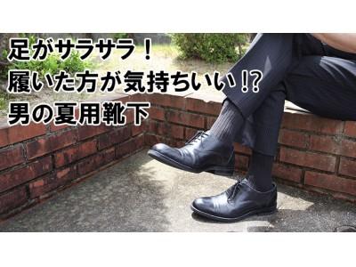 「足がサラサラ!新感覚!?履いた方が気持ちいい!?ニチアミ 男の夏用靴下」のクラウドファンディングプロジェクトがスタート!