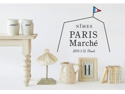 NIMES(ニーム)のショップで『パリのマルシェ』がスタート