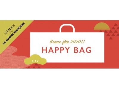 ニームとマリンフランセーズの公式オンラインストアにて「2020 HAPPY BAG」の12月20日より予約スタート!!
