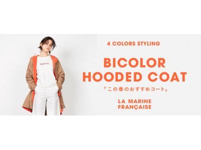 マリンフランセーズの公式オンラインストアにてこの春おすすめのコートスタイリングを公開