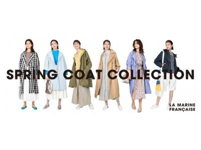 マリンフランセーズ公式オンラインストアにてさらりと羽織れるスプリングコートのスタイリングを公開