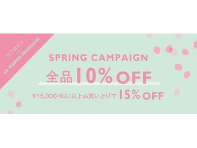 ニームとマリンフランセーズの公式オンラインストア限定で「SPRING CAMPAIGN」を開催!!