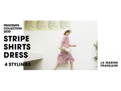マリンフランセーズ公式オンラインストアにて大胆なピッチが印象的なストライプシャツドレスのコーディネート術を公開