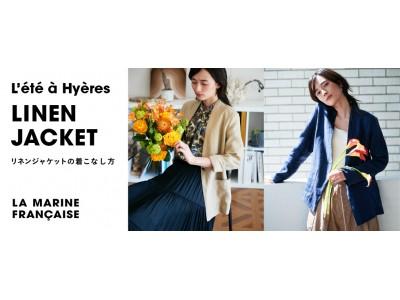 マリン フランセーズ公式オンラインストアにて今年らしいリネンジャケットの着こなし方を公開