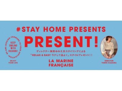 マリン フランセーズ公式オンラインストアにて、ディレクター風間ゆみえ氏スタイリングによる「RELAX&EASY ラクして品よく」スタイルプレゼント!
