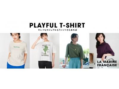 マリン フランセーズ公式オンラインストアにてバリエーション豊かにラインナップした「大人に似合うTシャツ」を公開