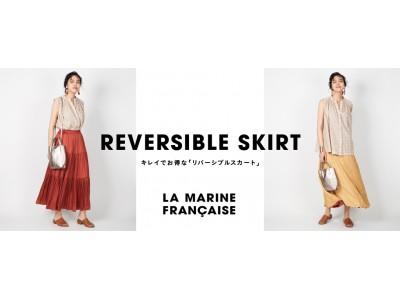 マリン フランセーズ公式オンラインストアにてこの夏自信を持ってオススメする、キレイでお得な「リバーシブルスカート」の着こなしを公開