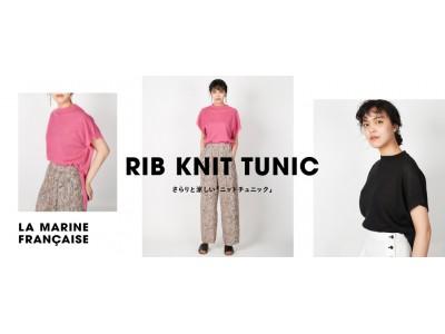 マリン フランセーズ公式オンラインサイトにて快適な着心地とスタイリッシュな見た目を両立した「キレイで涼しい」を叶える、ニットチュニックをご紹介