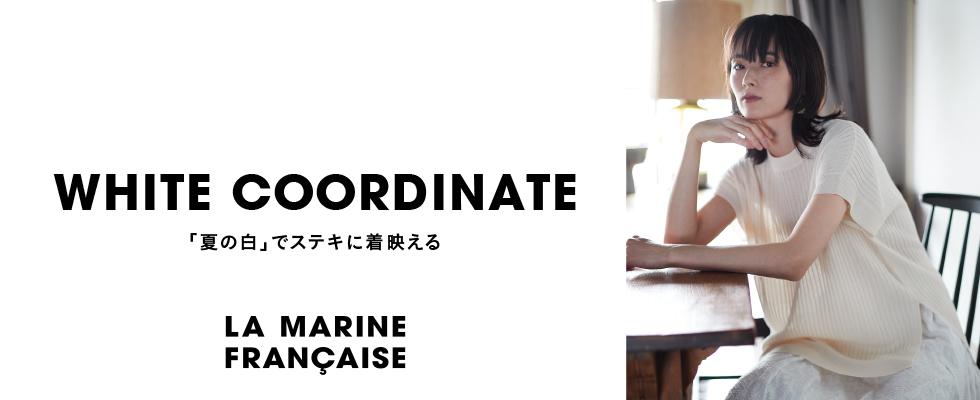 マリン フランセーズ公式オンラインサイトにて「夏の白」でステキに着映えるホワイトコーディネートを公開