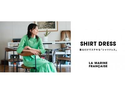 マリン フランセーズ公式オンラインサイトにて大人の夏時間を優雅に彩る着るだけでステキな「シャツドレス」を公開