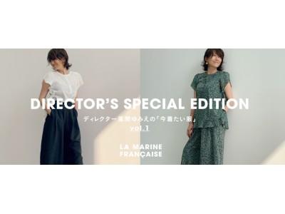 マリン フランセーズ公式オンラインサイトにてディレクター風間ゆみえ氏の「今欲しいアイテム」を商品化する新しい企画がスタート!
