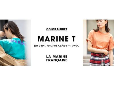 マリン フランセーズの夏から秋へ、たっぷり使える「カラーTシャツ」