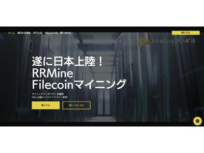 ランキング1位!マイニング大手RRMineのファイルコインマイニング遂に日本上陸!
