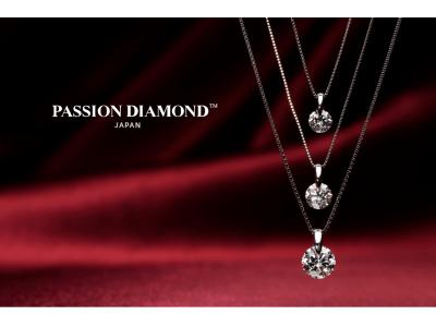サスティナブルなLaboratory-Createdダイヤモンドを活用した<PASSION DIAMOND(TM)>、Amazonにて本格取り扱い開始!