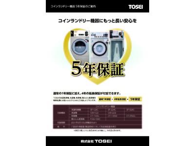 TOSEI コインランドリー機器 新保証プラン提供開始!従来の1年保証を4年延長保証 5年保証サービスへ!