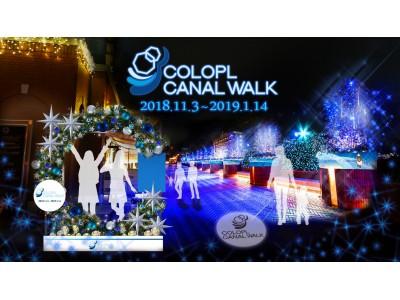 恵比寿を青く彩る光の運河が、輝きを増して現れる!クリスマスイルミネーション『コロプラキャナルウォーク』を開催