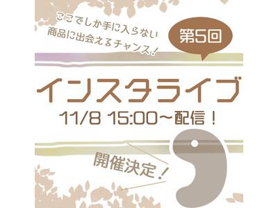 ここでしか手に入らない限定商品!天然石アクセサリーのお店「アナヒータストーンズ」が、11/8(日)15:00よりインスタライブを開催。