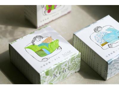 出雲和漢と玉造温泉水のスキンケアブランド kiu祈雨 新発売