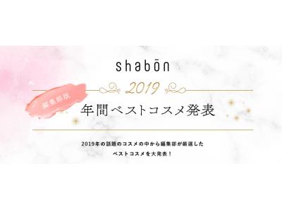 [インスタ日本No.1※] 「shabon」が「2019 年間ベストコスメ賞」発表!