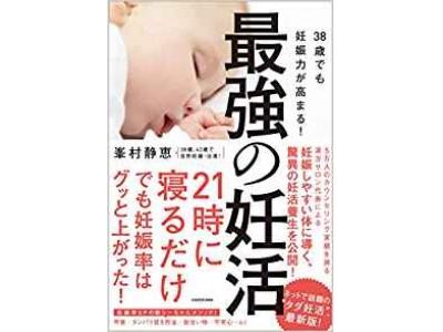 3冠達成! Amazon 妊娠出産新着ランキング 妊娠出産(一般)ランキング 不妊症ランキング で1位を獲得!「最強の妊活」KADOKAWA