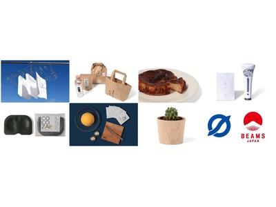 BEAMS JAPAN監修の美濃加茂市ふるさと納税返礼品 各ポータルサイトで7事業者23品の取り扱いをスタート!
