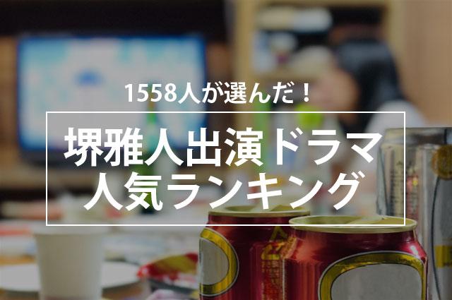 1558人が選んだ!堺雅人出演ドラマ人気ランキング