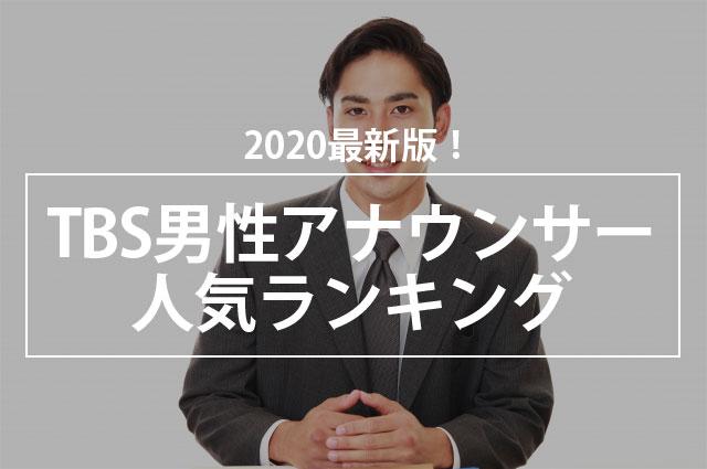 2020最新版!TBS男性アナウンサー人気ランキング
