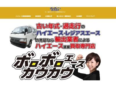 株式会社Direct Stock Japan「ハイエースの買取 顧客満足度」で第1位を獲得!