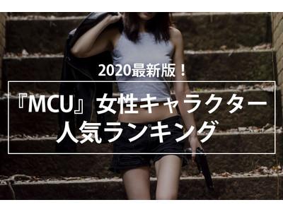 2020最新版!『MCU』女性キャラクター人気ランキング