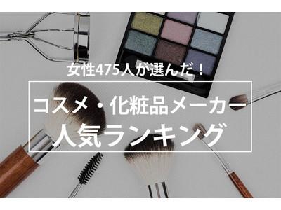 女性475人が選んだ!コスメ・化粧品メーカー人気ランキング