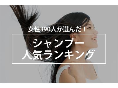 【髪は女性の命?】女性に人気のシャンプーランキング、1位は「PANTENE」