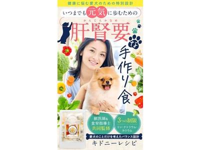 『キドニーレシピ』が「愛犬の手作りご飯 口コミ人気」など3項目で第1位を獲得!
