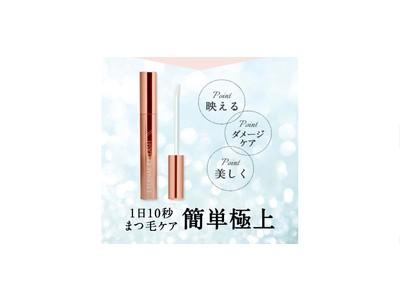 『エターナルアイラッシュ』が「国産まつ毛美容液 総合満足度」の項目で第1位を獲得!