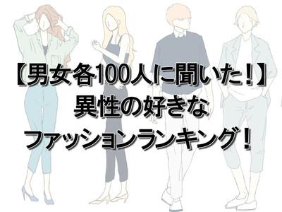 【男女各100人に聞いた!】異性の好きなファッションランキング! 1位は男女ともに「カジュアル系」