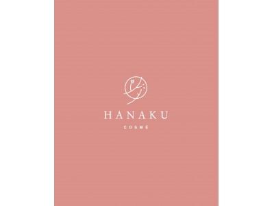 """HANAKU Cosme"" 日本ローンチ"