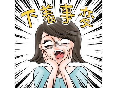 """シミ、ムレ、ニオイ…夏の『下着事変』 女性の約8割が経験アリ! 汗? おりもの? 尿? ショーツの""""湿り気""""も、夏は不快感がアップ"""