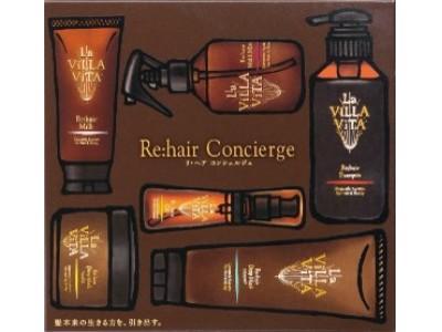 Made in Japanのヘアコスメティックブランド「La ViLLA ViTA」より様々な髪の悩みに寄り添い7通りの組み合わせケアが可能な「リ・ヘア コンシェルジュ」を10月1日(火)より発売開始