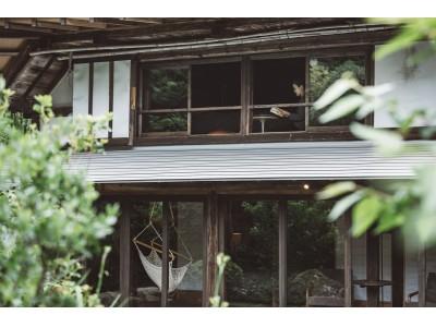 多摩川源流、700人の村が一つのホテルに。「NIPPONIA小菅 源流の村」が8月17日(土)オープン 古民家ホテル滞在をレポートしてくれる宿泊体験モニターの募集開始。