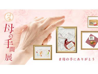 """「#母の手にありがとう」プロジェクト第二弾!!5月3日(月・祝)~5月9日(日)の期間中、新宿にてロート製薬が母の偉大さとその""""母の手""""を讃える作品展「母の手間展」を開催!"""
