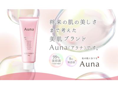 日本初の界面活性剤フリーホットクレンジング*!99%美容液(うるおい成分)※1の「Aunaマイルドホットクレンジングジェル」新発売