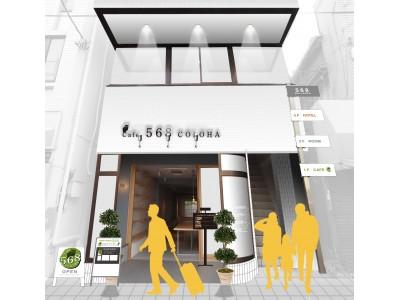 6月6日(木)OPEN品川戸越公園に新コンセプト業態 Cafe COLOHA(カフェコロハ)等を展開