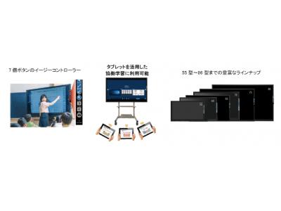 GIGAスクール構想実現活用モデルも登場「xSync Board」 2020年度モデル発売開始のお知らせxSync Board 2020年度モデル (バイシンクボード)