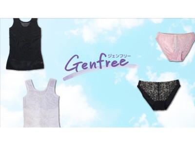 こころの性別に合った下着で堂々と生きる!特許出願中の独自技術でトランスジェンダーのための下着「Genfree」を開発。FAAVOしがでクラウドファンディング開始!
