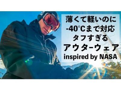 たった3ミリの素材で-40℃まで対応!NASA技術を応用した革新的アウターORION PARKAが9月2日より国内クラウドファンディングで先行販売開始!