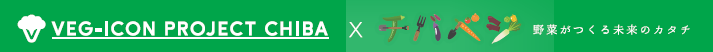 VEG-ICON PROJECT×チバベジ:そごう千葉店B1Fにビーガン・ベジタリアン商品×地場野菜... 画像