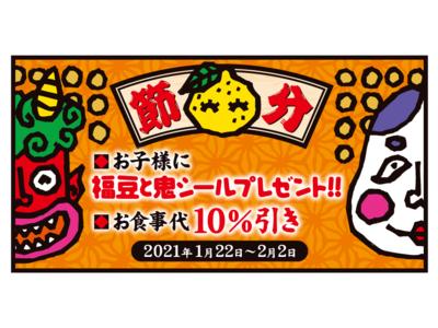 【ゆず庵】期間限定プレゼント!「ステキな日本をゆず庵で~節分~」キャンペーンを開催