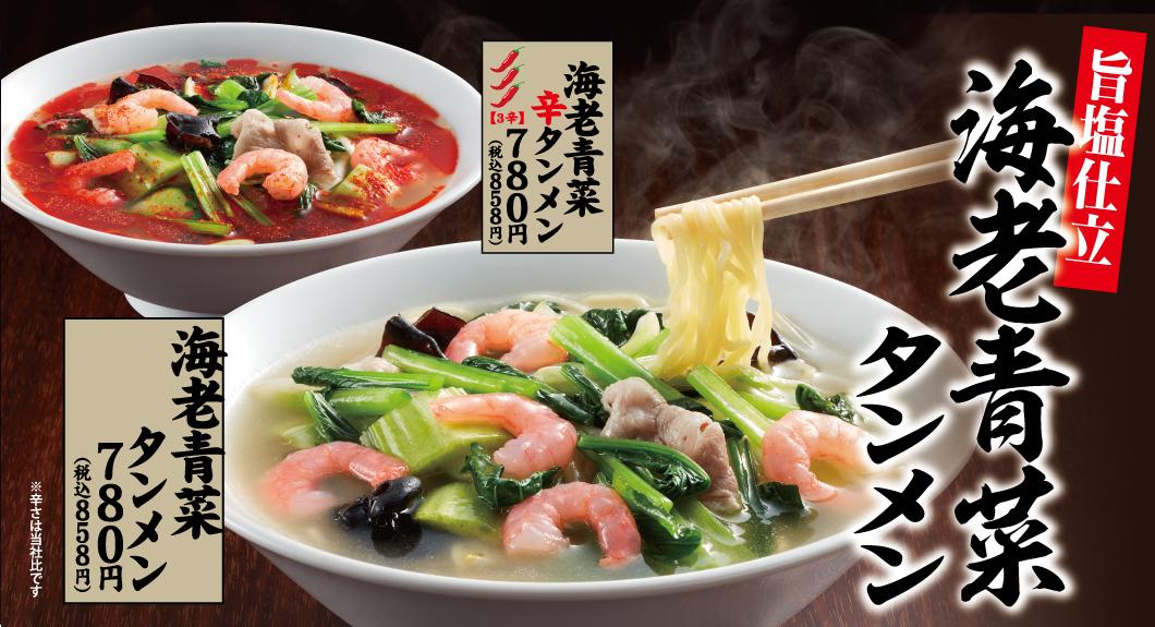 【丸源ラーメン】期間限定「旨塩仕立 海老青菜タンメン」を2021年3月9日(火)より販売開始